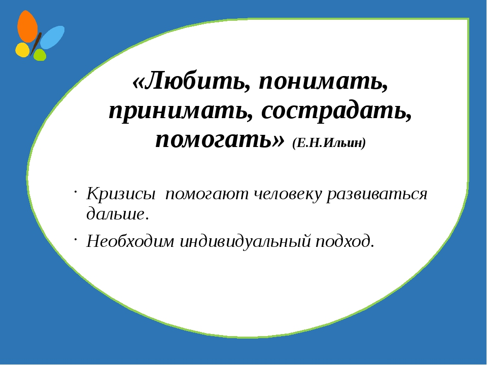 «Любить, понимать, принимать, сострадать, помогать» (Е.Н.Ильин) Кризисы помо...