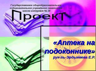 «Аптека на подоконнике» рук-ль-Эрдынеева Е.Р. Государственное общеобразовател