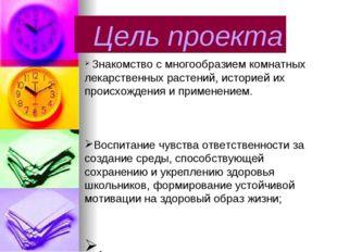 Цель проекта Знакомство с многообразием комнатных лекарственных растений, ис