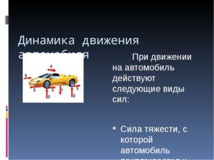 Динамика движения автомобиля При движении на автомобиль действуют следующие в