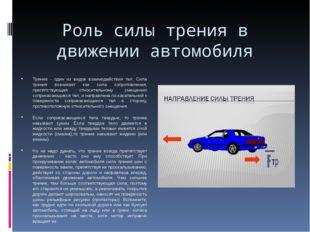 Роль силы трения в движении автомобиля Трение - один из видов взаимодействия