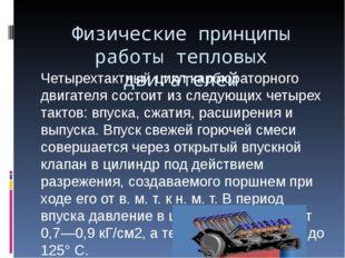 Физические принципы работы тепловых двигателей Четырехтактный цикл карбюратор