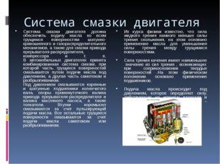 Система смазки двигателя Система смазки двигателя должна обеспечить подачу ма