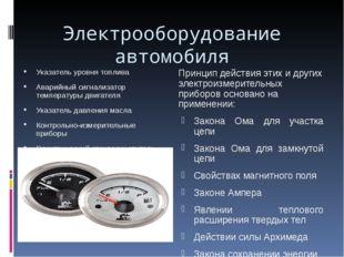 Электрооборудование автомобиля Указатель уровня топлива Аварийный сигнализато
