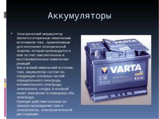 Аккумуляторы Электрический аккумулятор является вторичным химическим источник