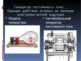Генератор постоянного тока . Принцип действия основан на явлении электромагни