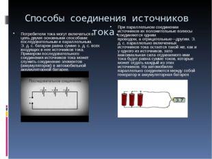 Способы соединения источников тока. Потребители тока могут включаться в цепь