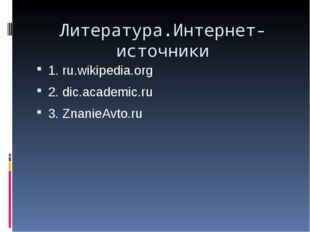Литература.Интернет-источники 1. ru.wikipedia.org 2. dic.academic.ru 3. Znani