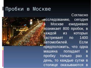 Пробки в Москве Согласно исследованию, сегодня в Москве ежедневно возникает 8