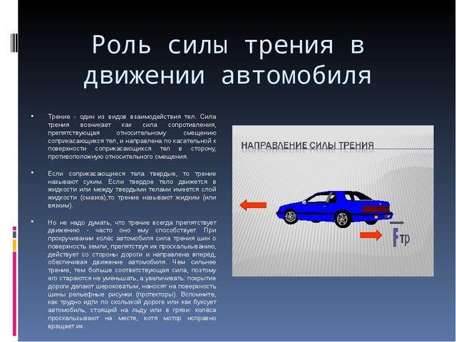 Роль силы трения в движении автомобиля Трение - один из видов взаимодействия...