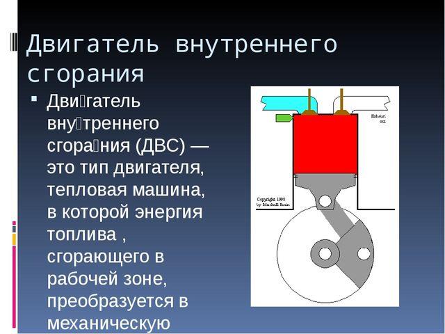 Двигатель внутреннего сгорания Дви́гатель вну́треннего сгора́ния (ДВС) — это...