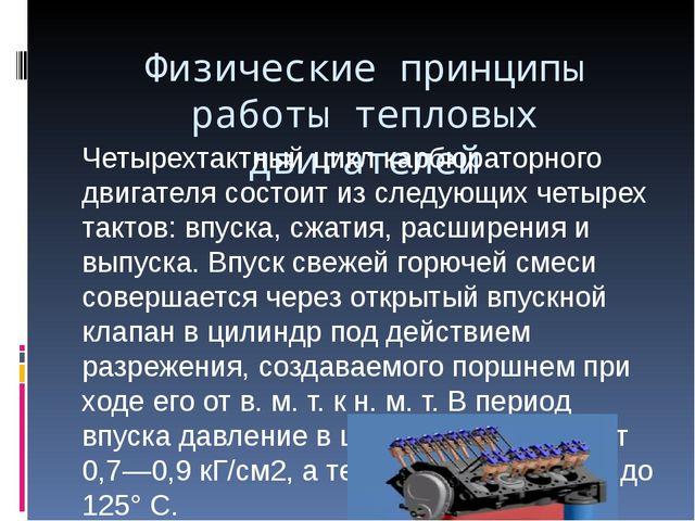 Физические принципы работы тепловых двигателей Четырехтактный цикл карбюратор...