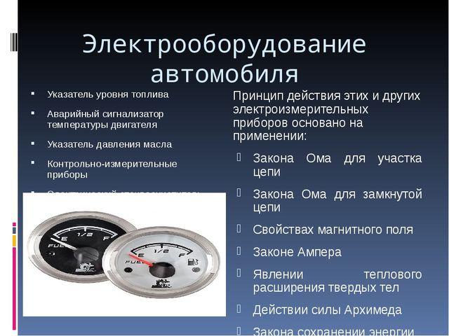 Электрооборудование автомобиля Указатель уровня топлива Аварийный сигнализато...