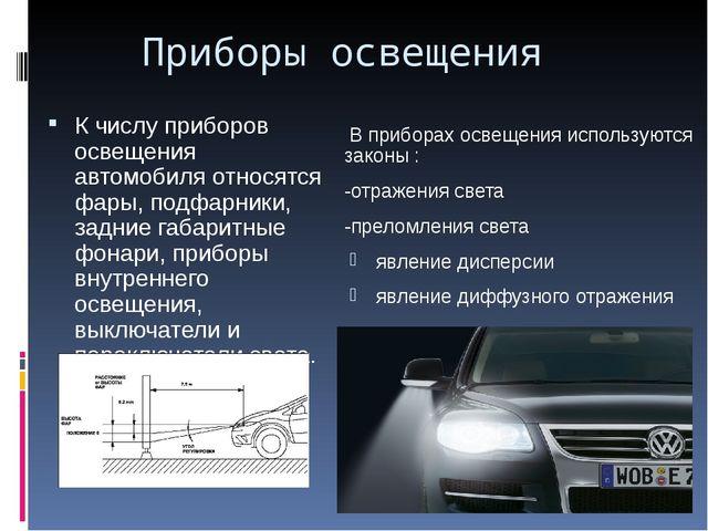 Приборы освещения К числу приборов освещения автомобиля относятся фары, подфа...