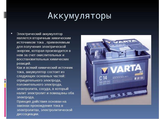 Аккумуляторы Электрический аккумулятор является вторичным химическим источник...
