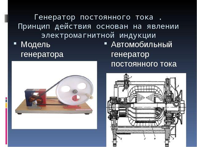 Генератор постоянного тока . Принцип действия основан на явлении электромагни...
