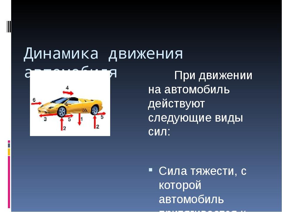 Динамика движения автомобиля При движении на автомобиль действуют следующие в...