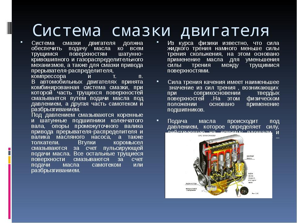 Система смазки двигателя Система смазки двигателя должна обеспечить подачу ма...
