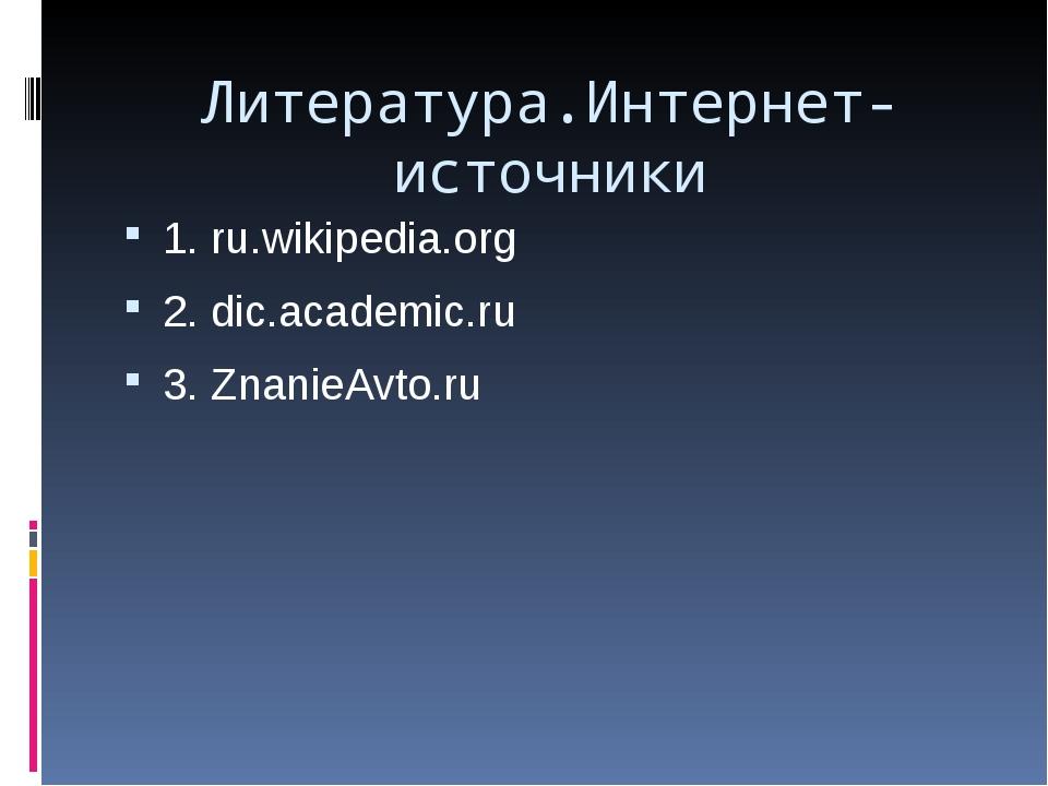 Литература.Интернет-источники 1. ru.wikipedia.org 2. dic.academic.ru 3. Znani...