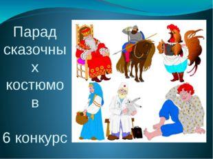 Парад сказочных костюмов 6 конкурс