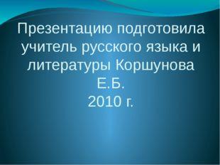 Презентацию подготовила учитель русского языка и литературы Коршунова Е.Б. 20