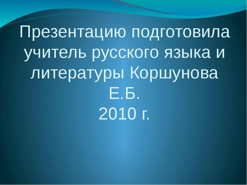 Презентацию подготовила учитель русского языка и литературы Коршунова Е.Б. 20...