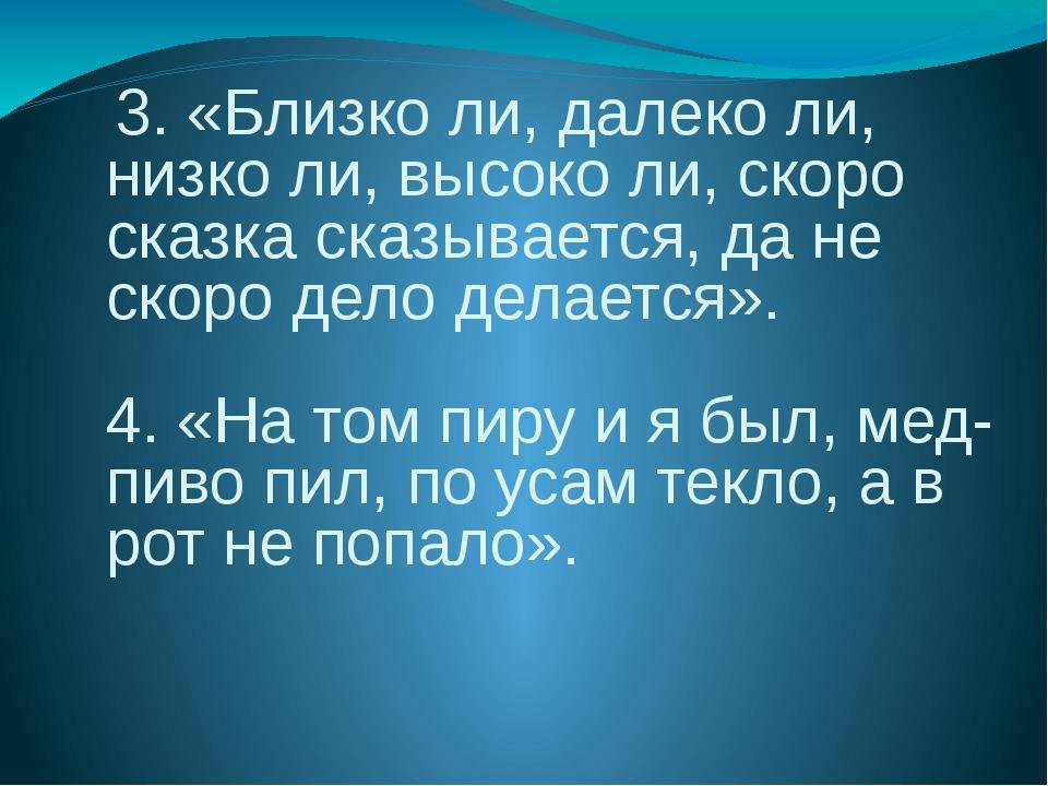 3. «Близко ли, далеко ли, низко ли, высоко ли, скоро сказка сказывается, да...