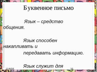 Буквенное письмо Язык – средство общения. Язык способен накапливать и передав