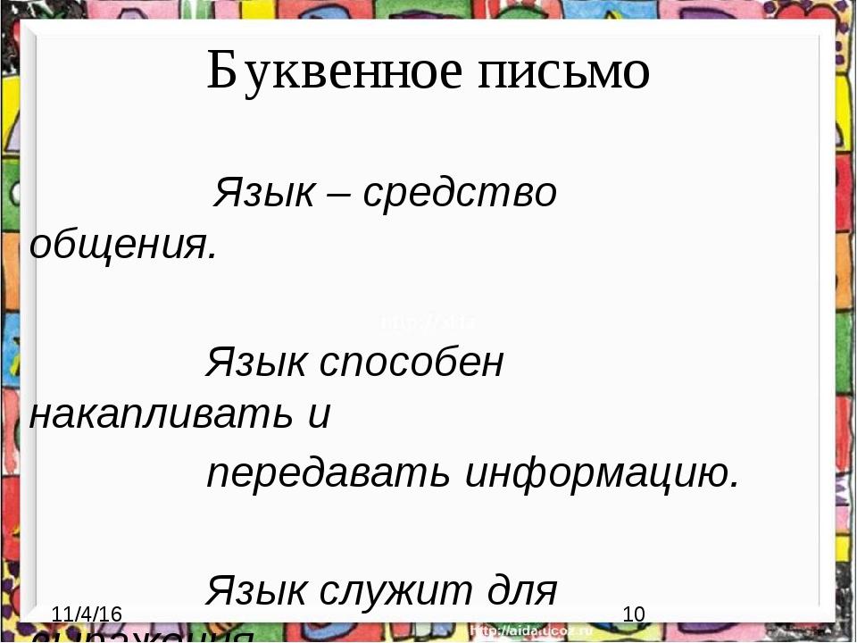 Буквенное письмо Язык – средство общения. Язык способен накапливать и передав...