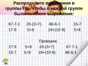 Распределите выражения в группы так, чтобы в каждой группе были похожие выраж
