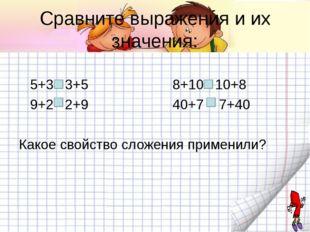 Сравните выражения и их значения: 5+3 3+5 8+10 10+8 9+2 2+9 40+7 7+40 Какое с
