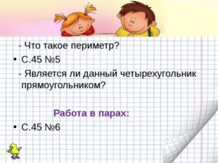 - Что такое периметр? С.45 №5 - Является ли данный четырехугольник прямоугол