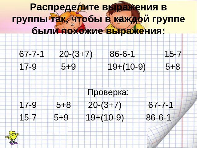 Распределите выражения в группы так, чтобы в каждой группе были похожие выраж...