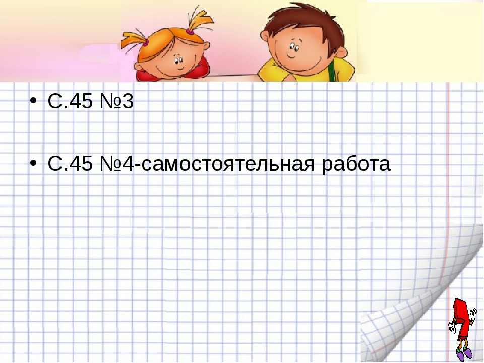 С.45 №3 С.45 №4-самостоятельная работа