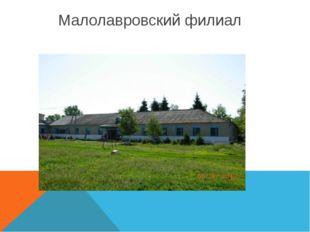 Малолавровский филиал
