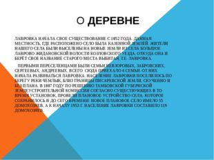 О ДЕРЕВНЕ ЛАВРОВКА НАЧАЛА СВОЕ СУЩЕСТВОВАНИЕ С 1852 ГОДА. ДАННАЯ МЕСТНОСТЬ, Г