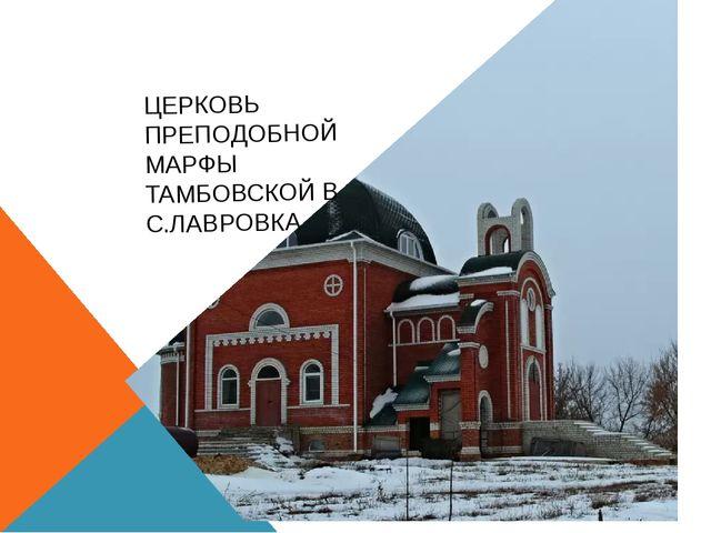 ЦЕРКОВЬ ПРЕПОДОБНОЙ МАРФЫ ТАМБОВСКОЙ В С.ЛАВРОВКА