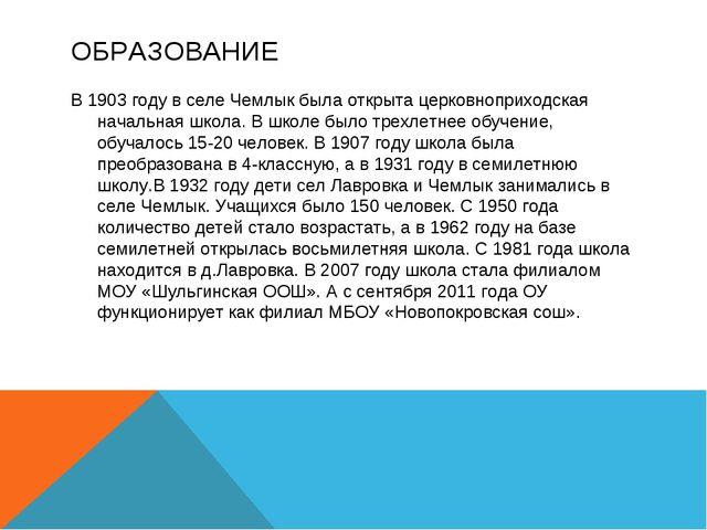 ОБРАЗОВАНИЕ В 1903 году в селе Чемлык была открыта церковноприходская начальн...