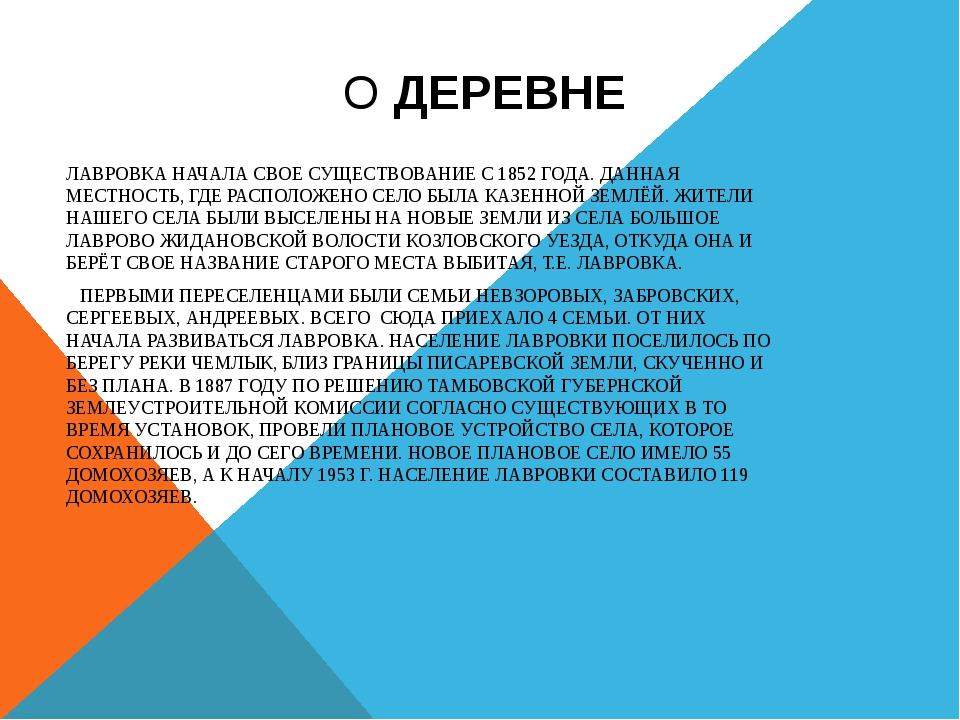 О ДЕРЕВНЕ ЛАВРОВКА НАЧАЛА СВОЕ СУЩЕСТВОВАНИЕ С 1852 ГОДА. ДАННАЯ МЕСТНОСТЬ, Г...