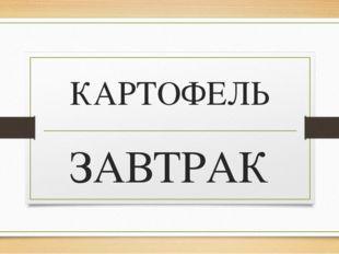 КАРТОФЕЛЬ ЗАВТРАК