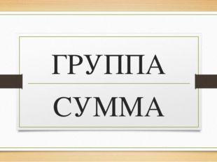 ГРУППА СУММА