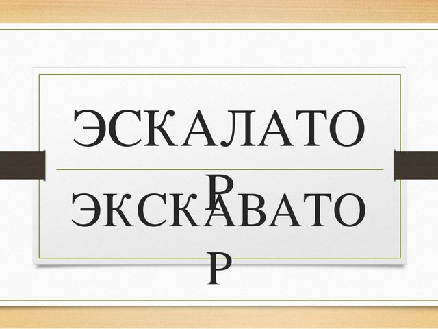 ЭСКАЛАТОР ЭКСКАВАТОР