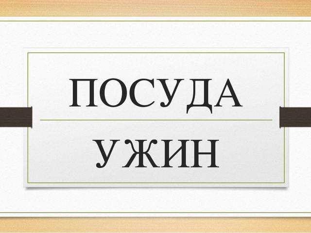 ПОСУДА УЖИН