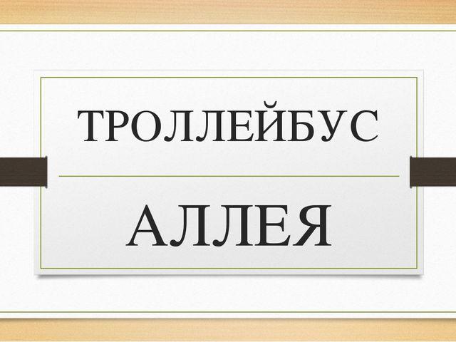 ТРОЛЛЕЙБУС АЛЛЕЯ