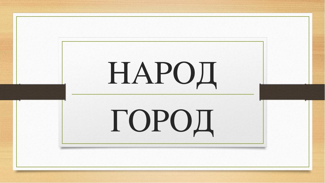НАРОД ГОРОД