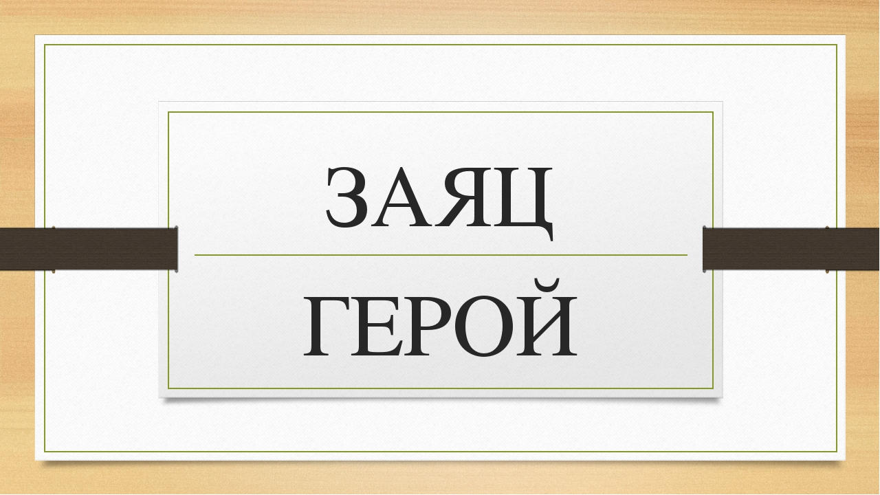 ЗАЯЦ ГЕРОЙ