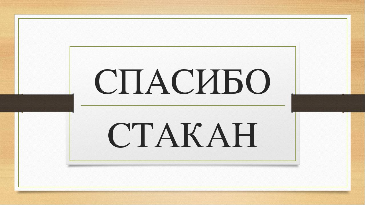 СПАСИБО СТАКАН