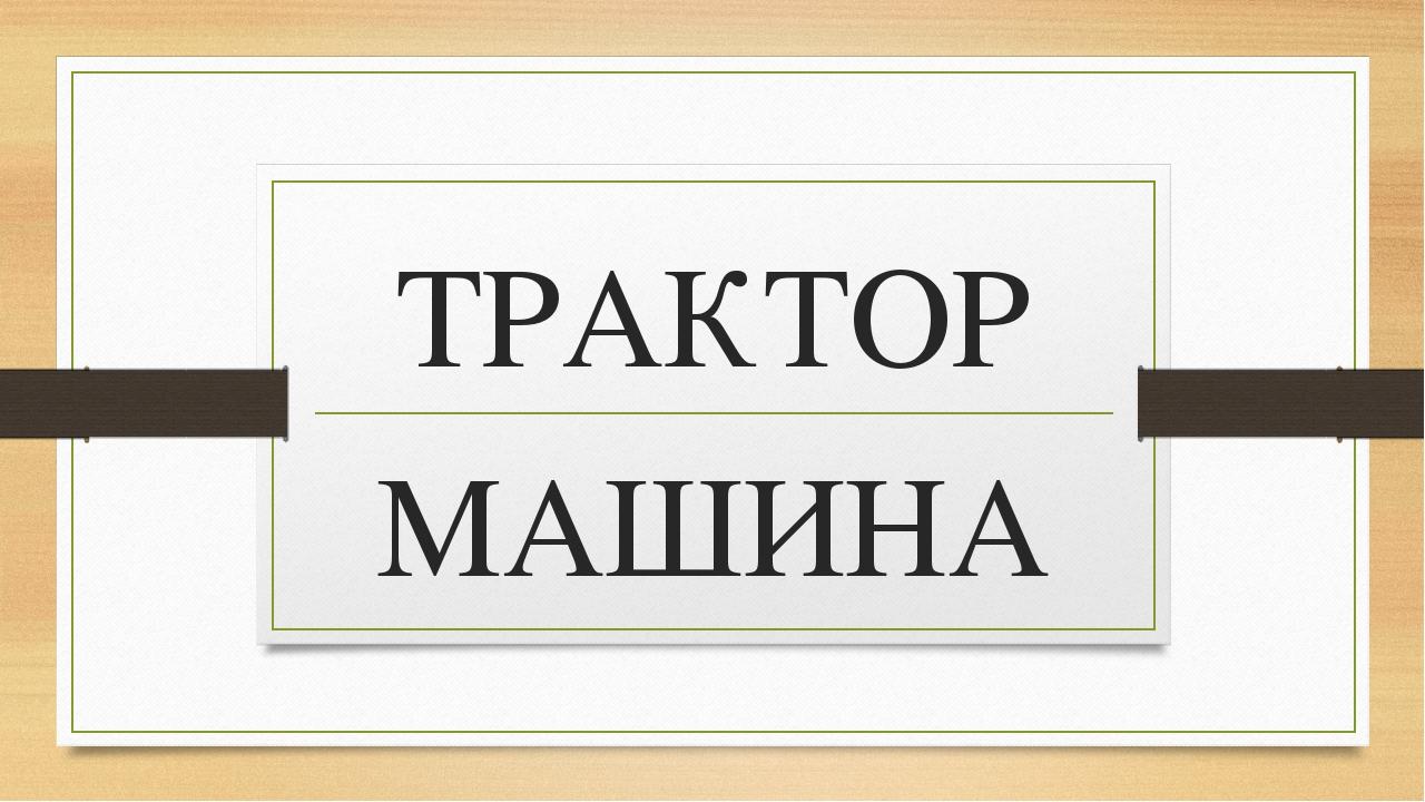 ТРАКТОР МАШИНА