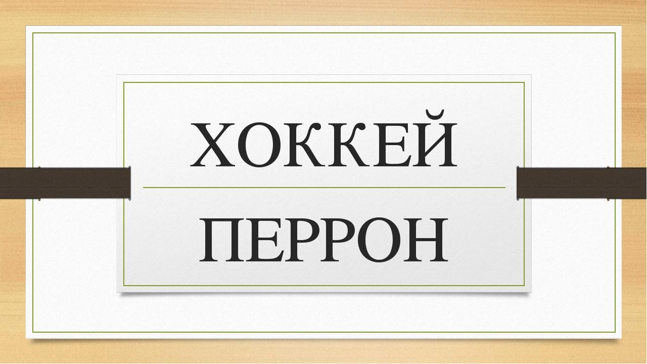 ХОККЕЙ ПЕРРОН