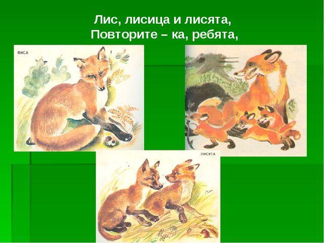 Лис, лисица и лисята, Повторите – ка, ребята,